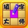 填字大师-中文填字游戏大全,知识竞赛,汉语猜谜游戏
