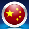 Mandarin Chinese by Nemo – Free Language Learning App for iPhone and iPad