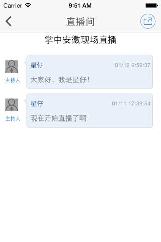 掌中安徽正式版 screenshot 4