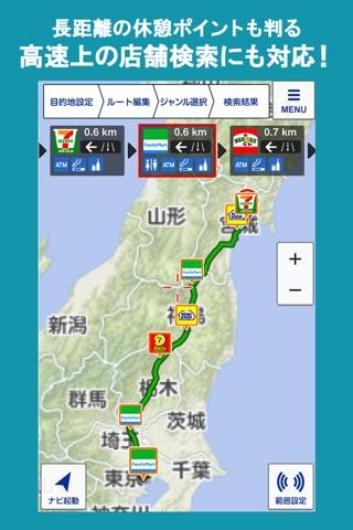 ルート沿い検索 byいつもNAVI screenshot 4