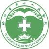 滕州中心人民医院