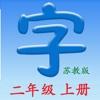 语文二年级上册(苏教版) - 同步语文教材, 正确学写汉字!