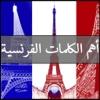 أهم الكلمات الفرنسية traduction francais arabe