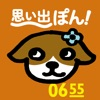 スライドショー作成アプリ「わたし、犬、いぬ」思い出ぽん!