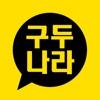 구두나라 - gudunara