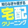 宅配クリーニング カタログ - 高品質で使って得する口コミ比較!