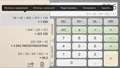 Калькулятор. Скриншоты4
