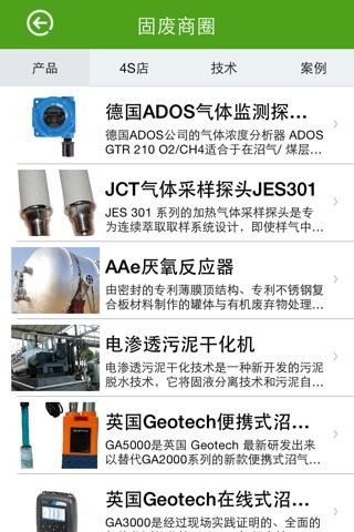浙江固废网 screenshot 3