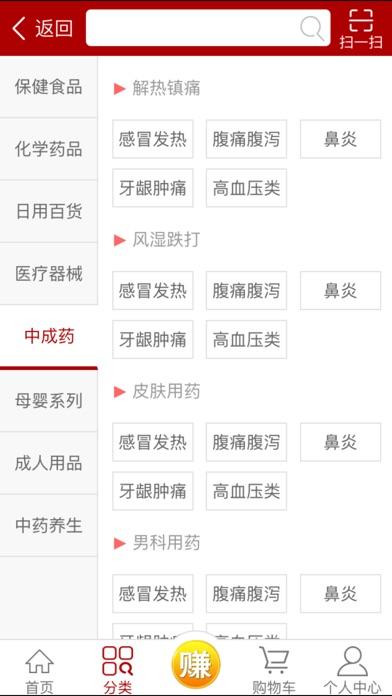 download 老中医大药房 apps 2