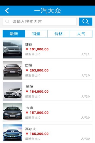 汽车4S店网 screenshot 3