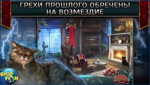 За гранью жестокости. Тайные грехи. - Детективная игра с поиском скрытых предметов (Full) Screenshot