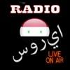 محطات راديو سوريا - Syria Radio Stations
