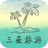 中国三亚旅游