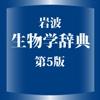 岩波 生物学辞典 第5版 (ONESWING)