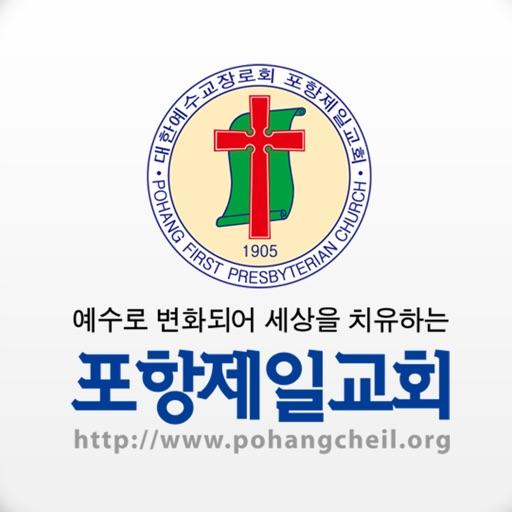포항제일교회
