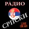 Serbian Radio - Српски Радио