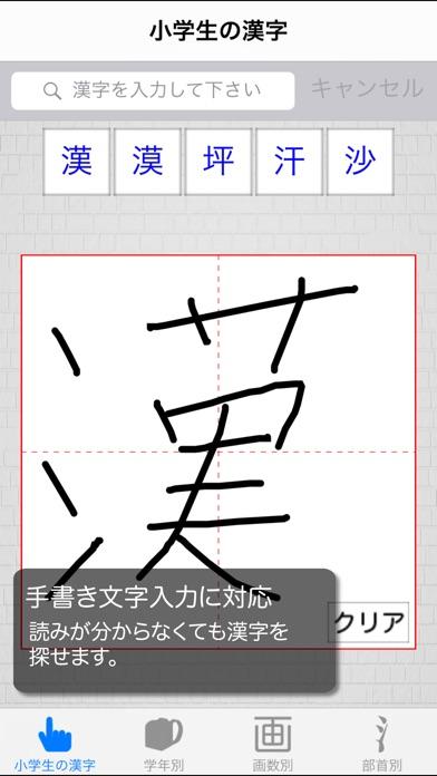 小学生の漢字