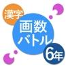 """Kanji Battle 6th Grade - """"Kanji"""" practice apps like battle game. -"""