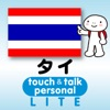 指さし会話タイ touch&talk 【personal version】 LITE