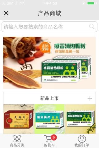 民生药业集团 screenshot 3