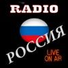 Русский радиостанции - Russian Radio Stations - Free