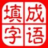 成语填字大师-变革传统中国文明学习方法接龙胜过名师名校名课大会