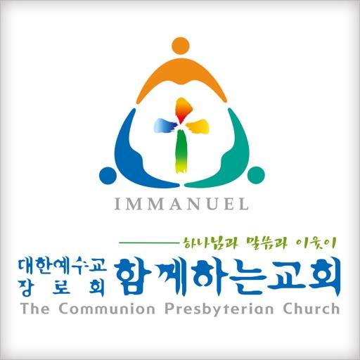 함께하는교회(광명)