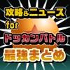 攻略ニュースまとめ for ドラゴンボールZ ドッカンバトル(ドカバト)