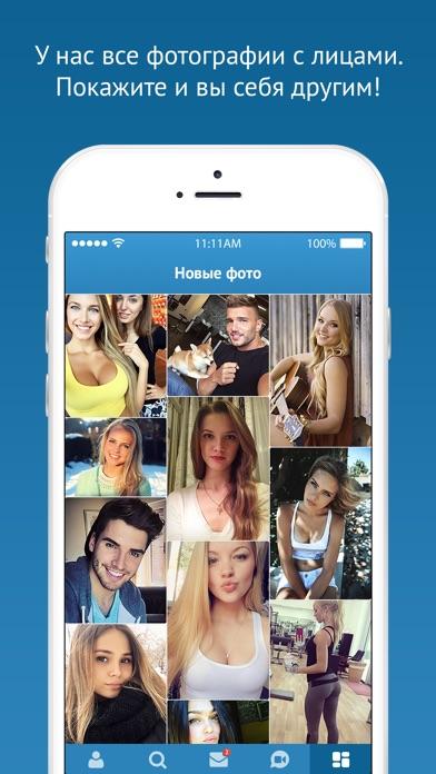 общения appstore знакомства для приложение