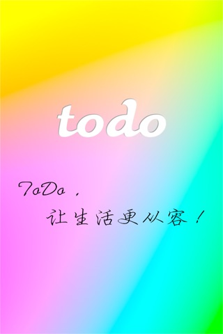 ToDo备忘 screenshot 1