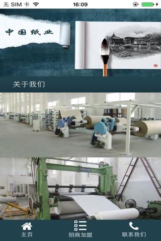 中国纸业官网 screenshot 2