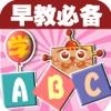 宝宝早教必备-学ABC(26个英文字母)—快乐家族幼儿启蒙教育兴趣激发