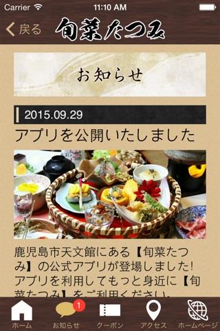 旬菜 たつみ screenshot 3