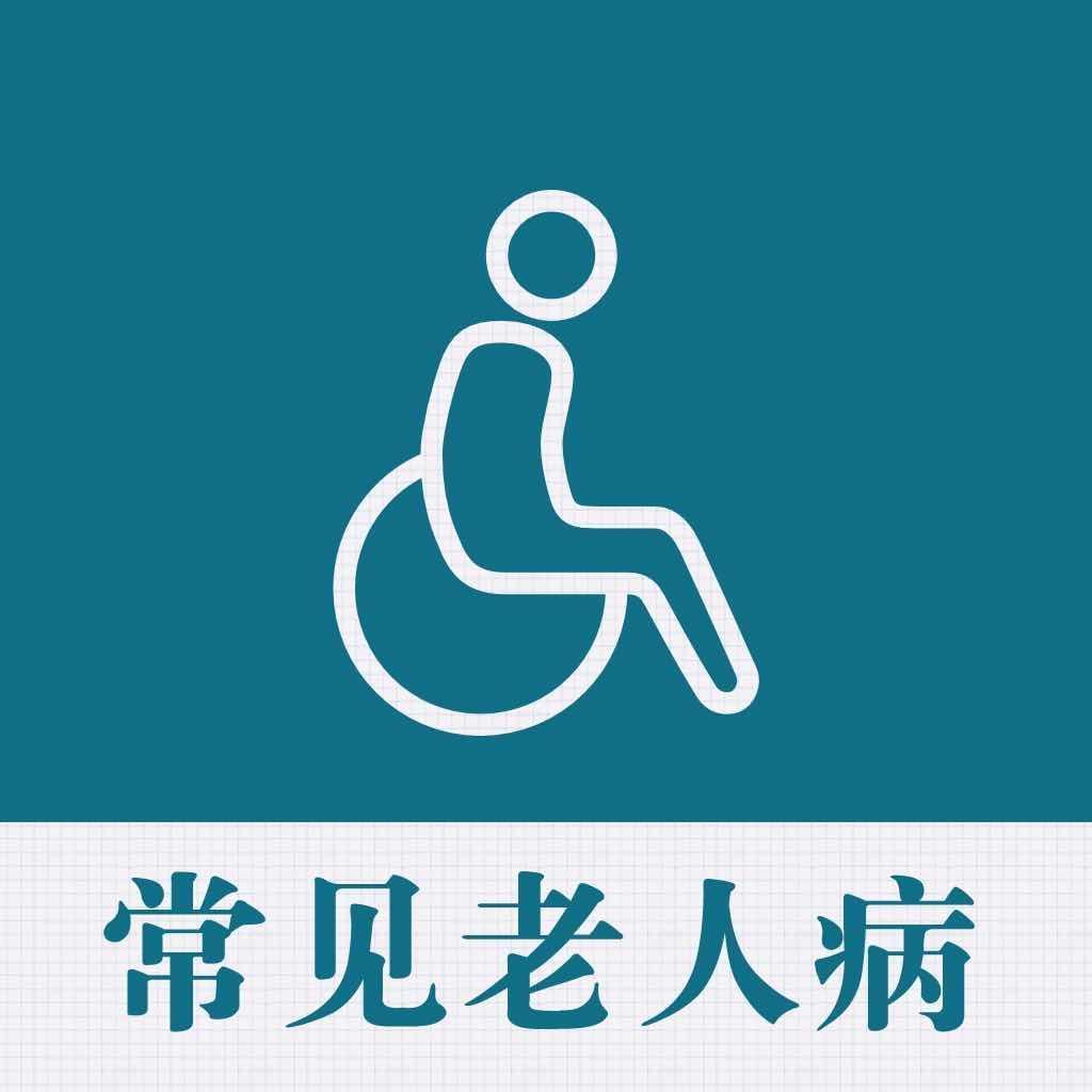 常见老人病 - 老人病预防与治疗方法大全