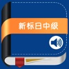 新版中日交流标准日本语中级 -再次倾情奉献精心设计继续打造人教精品工具