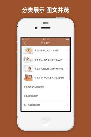 中医保健 - 增强体质治未病 中医养生保健知识大全 screenshot 4