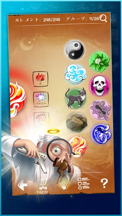 Doodle God™ screenshot1