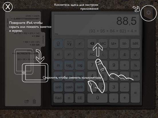 Калькулятор++ Скриншоты9