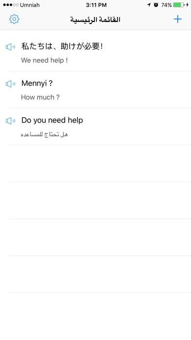 برنامج تحويل النص إلى كلام الناطق بالعربيهلقطة شاشة1