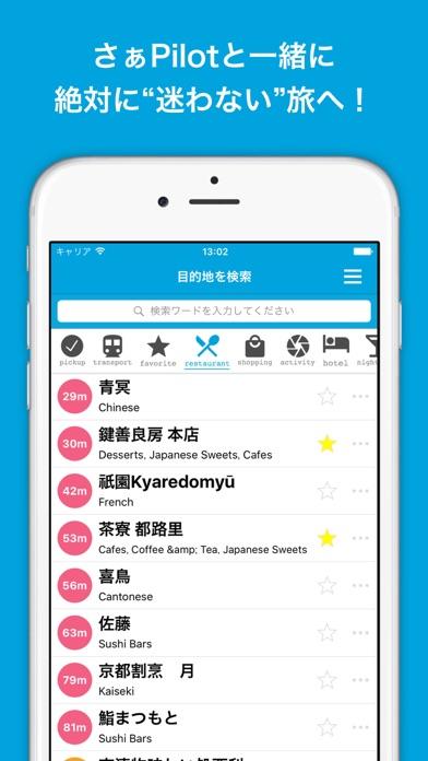 京都旅行者のためのガイドアプリ 距離と方向... screenshot1