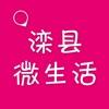 滦县微生活