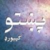 Pashto Keyboard Pro