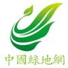 中国绿地网