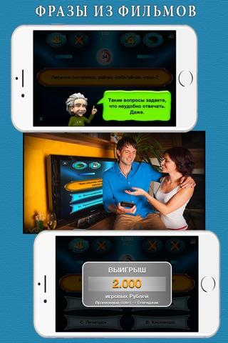 Миллионер викторина - лёгкая screenshot 4