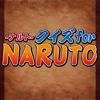 クイズ for NARUTO -ナルト-