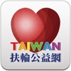 台灣扶輪公益網