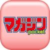 【無料マンガ】マガジンポケット 毎日更新の漫画雑誌アプリ
