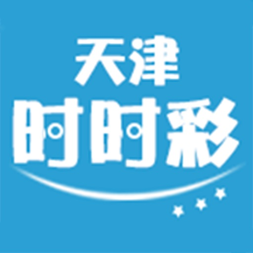 天津时时彩