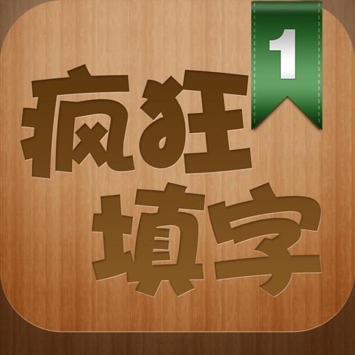 疯狂填字:最好玩的中文填字游戏