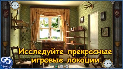Легенды: Тайна Старинного Сундука (Полная версия) Screenshot